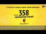 Суперприз лотереи «Гослото «4 из 20» превысил 200 миллионов рублей!
