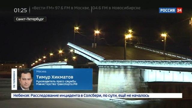 Новости на Россия 24 • Минтранс извинился перед журналистами за охранников Литейного моста
