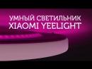 Новый светильник Xiaomi Yeelight Bright Moon LED Intelligent Ceiling Lamp