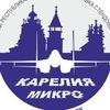 """""""Карелия-Микро 2019"""""""