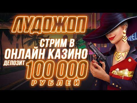 КАЗИНО ОНЛАЙН | ЛУДОЖОП РАЗЫГРЫВАЕТ 100 000 РУБЛЕЙ