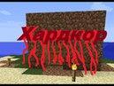Хардкор. Minecraft №1