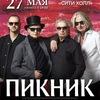Концерт группы Пикник в Южно-Сахалинске