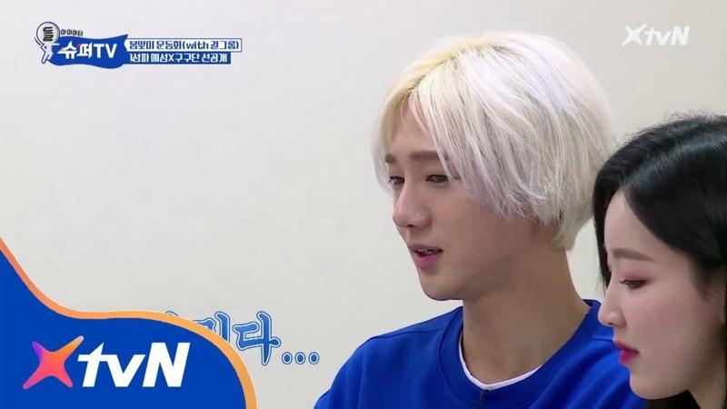 SuperTV [선공개] 1성파 예성 X 구구단 점심식사! 1성의 놀라운 암기력! 180406 EP.11