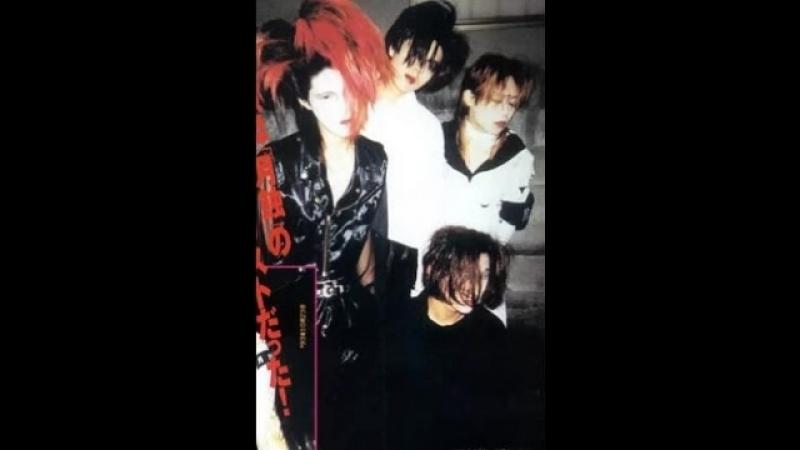 月蝕 (Gesshoku) - 毒殺 (Dokusatsu) (with DIR EN GREY singer Kyo) 1993