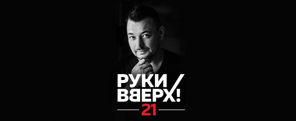 Афиша Ростов-на-Дону Руки Вверх / Ростов / 21 февраля 2018