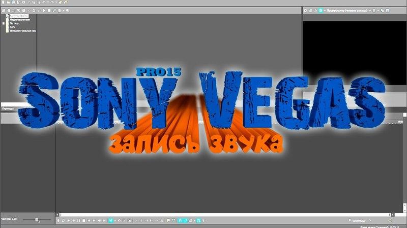 Запись голоса в Sony Vegas Pro 15 || Как записать свой голос в Сони Вегас