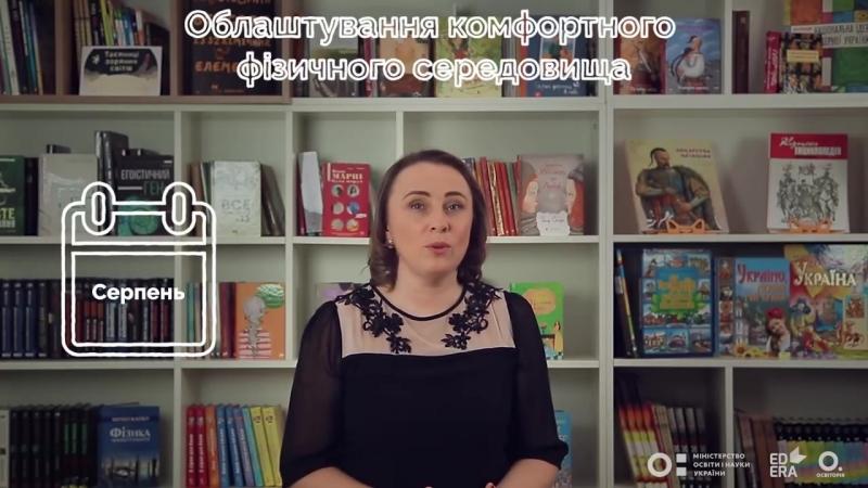 1.Облаштування комфортного фізичного середовища. Онлайн-курс для вчителів початкової школи (1)