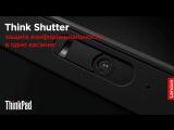 Think Shutter