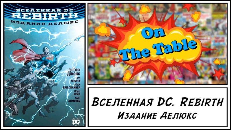 Вселенная DC Rebirth Издание Делюкс DC Universe Rebirth Deluxe Edition