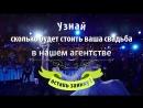 Свадебное Агентство - Оформление ТЕКСТОМ