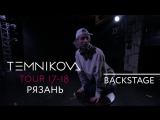 Закулисье тура в Рязани - Елена Темникова (TEMNIKOVA TOUR 17/18)