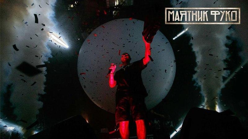 ATL — Танцуйте, С4, Марабу и другое вживую | LIVE «Маятник Фуко» 24.03.18