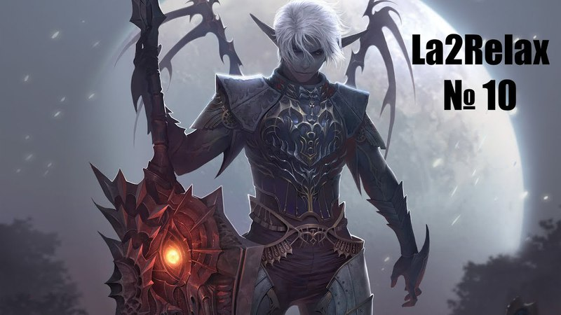 La2Relax 10 - Разбитые сердца големов   Темный эльф воин