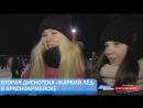 Вторая дискотека «Жаркий лёд» в Красноармейске