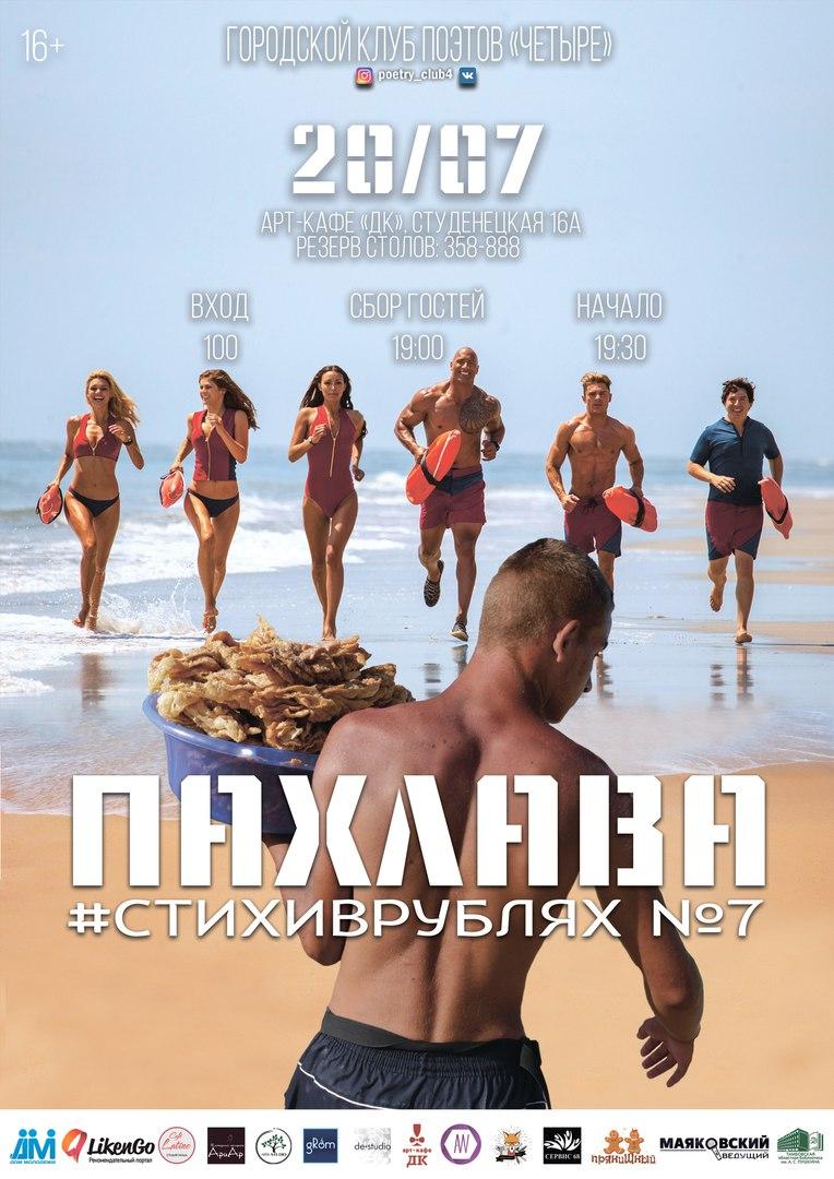 Афиша Тамбов  СТИХИВРУБЛЯХ №7 «ПАХЛАВА» 20/07