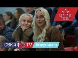 ПХК ЦСКА – ХК «Северсталь»  3:1. Вокруг матча