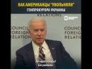 Вице президент США о влиянии на увольнение Генпрокурора Украины