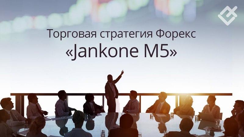 Торговая стратегия Форекс «Jankone M5»