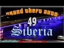 GTA Siberia АВТОСАЛОН ЗАПРАВКА ДЛЯ MTA МОД GTA SA 49