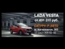 LADA Vesta в САТУРН-Р-АВТО от 491 310 рублей.