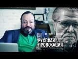 Белковский читает Улюкаева