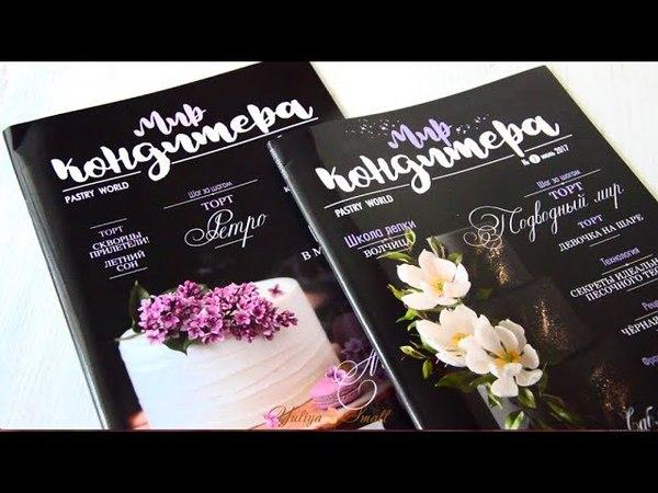 Журнал МИР КОНДИТЕРА ☆ Обзор пищевых красителей: цветочная пыльца, кандурины