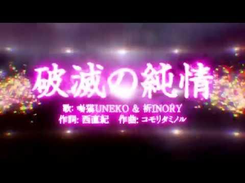 【Macross Delta Cover/マクロスΔ 歌ってみた】破滅の純情 Hametsu no Junjō 破灭的纯情 【超时空要塞△ ED2】 HD