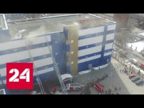 Основная версия пожара в Персее замыкание электропроводки Россия 24