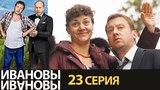 Ивановы - Ивановы - сезон 2 серия 3 - комедийный сериал HD