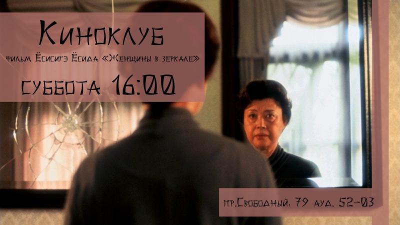 Киноклуб обсуждает фильм «Женщины в зеркале» Часть 1
