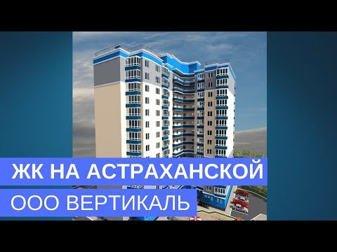 ЖК На Астраханской ООО Вертикаль. Рейтинг Новостроек Анапа
