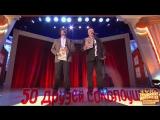 Красная Бурда - 50 друзей Соколоушена