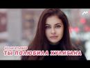 Ислам Итляшев - Ты полюбила хулигана Nariman Remix _ NEW 2018