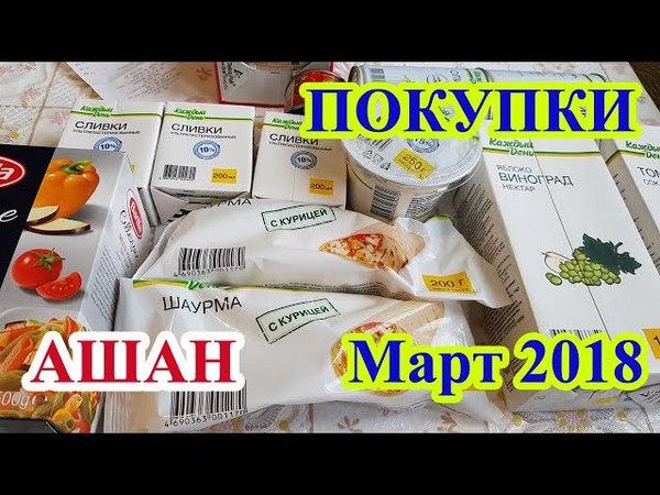 Покупки в Ашан 13.03.18