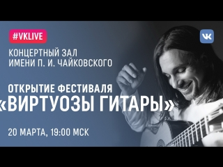 «Виртуозы Гитары». XIII Московский международный фестиваль. Открытие фестиваля. Концерты для гитары с оркестром
