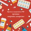 Врачи и пациенты РФ против запрета лекарств