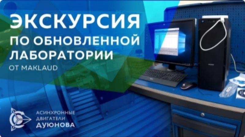 Экскурсия по обновленной лаборатории проекта Мотор-колеса Дуюнова