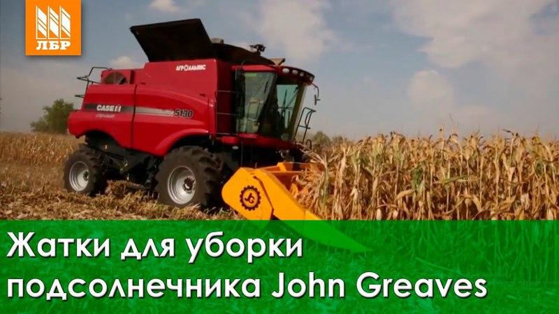 Жатки для уборки подсолнечника John Greaves