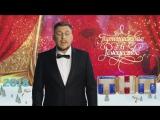 Поздравление от ТНТ и Александра Незлобина!