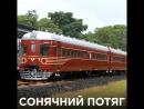 «Сонячний потяг» у Австралії