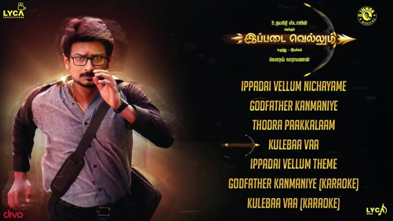Ippadai Vellum 2017 tamil - Official Jukebox Udhayanidhi Stalin, Manjima Mohan Gaurav Narayanan D. Imman
