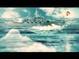 Морской бой: последний рубеж (2017, Документальный) HD