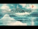 Морской бой последний рубеж 2017, Документальный HD