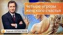 Четыре угрозы женского счастья. Семинар Сергея Серебрякова