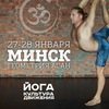 ProYoga Minsk