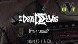 (the)Dead Elvis - Кто я такой - заLive (11 из 13) (Trip-Hop, Industrial)