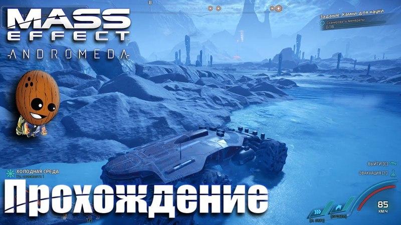 Mass Effect: Andromeda - Прохождение 24➤ Перехват. Даар Тэчикс или поселение Ангара во льдах.