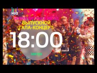 Новая Фабрика звезд: Выпускной Гала концерт