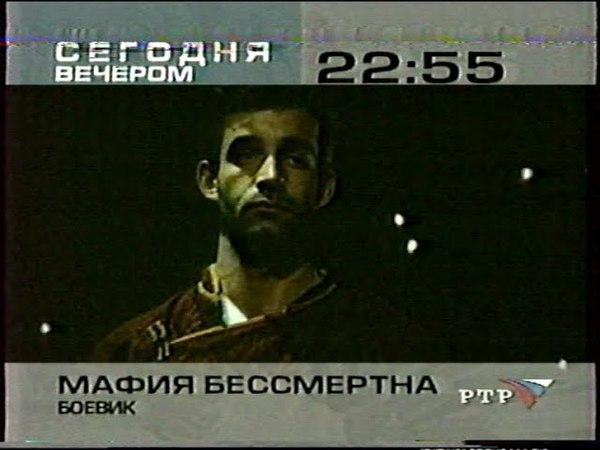 Мафия бессмертна РТР 20 04 2002 Анонс